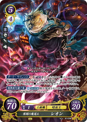 Cipher Series 14 Leo Revealed! (Best Anti-Meta Card?) | Fire Emblem