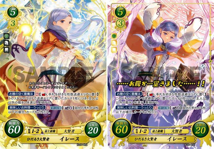 Cipher Series 14 Ilyana Revealed Fire Emblem Amino