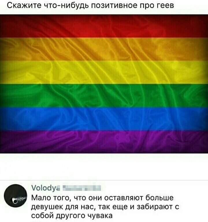Анекдоты Про Геев