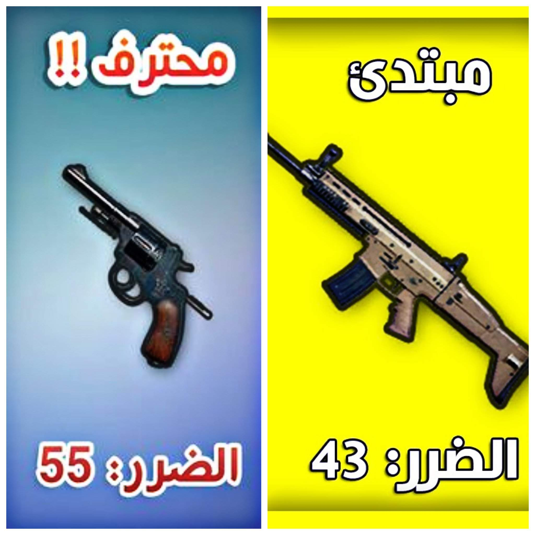 شرح اسلحة لعبة ببجي