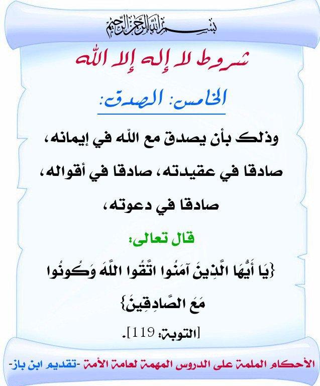 تكملت لشروط لا إله إلا الله دعاة الإسلام Amino