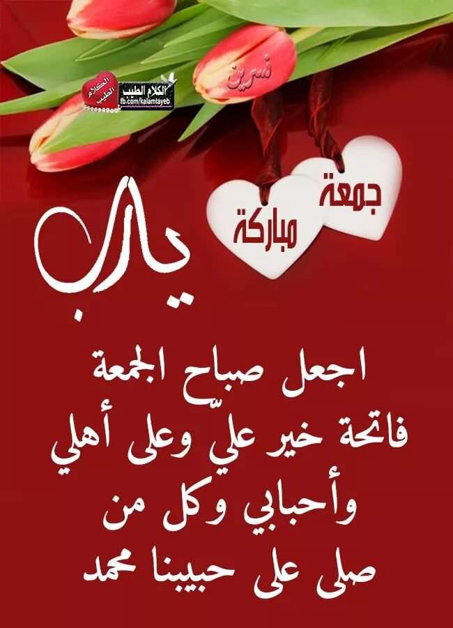 اللهم صلي وسلم وبارك على سيدنا ونبينا محمد وعلى آله وصحبه