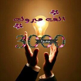 الف الف الف مبروك ل 3 000 عضو في المنتدى عدنان و لينا Amino