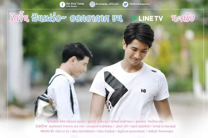 Thai BL Series Soon The Best Twins 😊👍   ~BL•Drama~ Amino