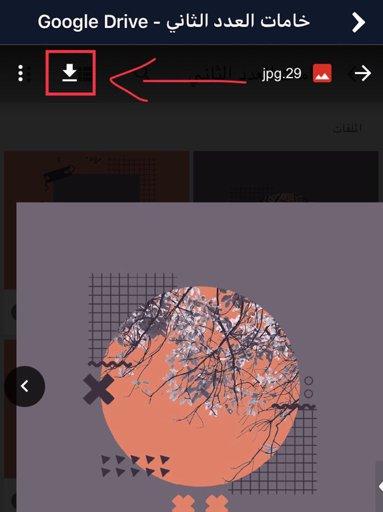 كيفية التحميل من قوقل درايف Wiki K Pop كيبوب Amino