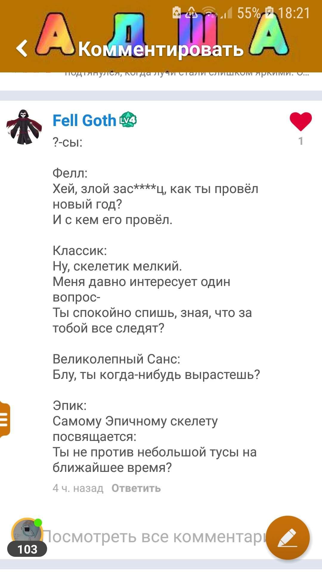 Ask Kompanii Sansov Osobyj Novogodnij Vypusk Andertejl