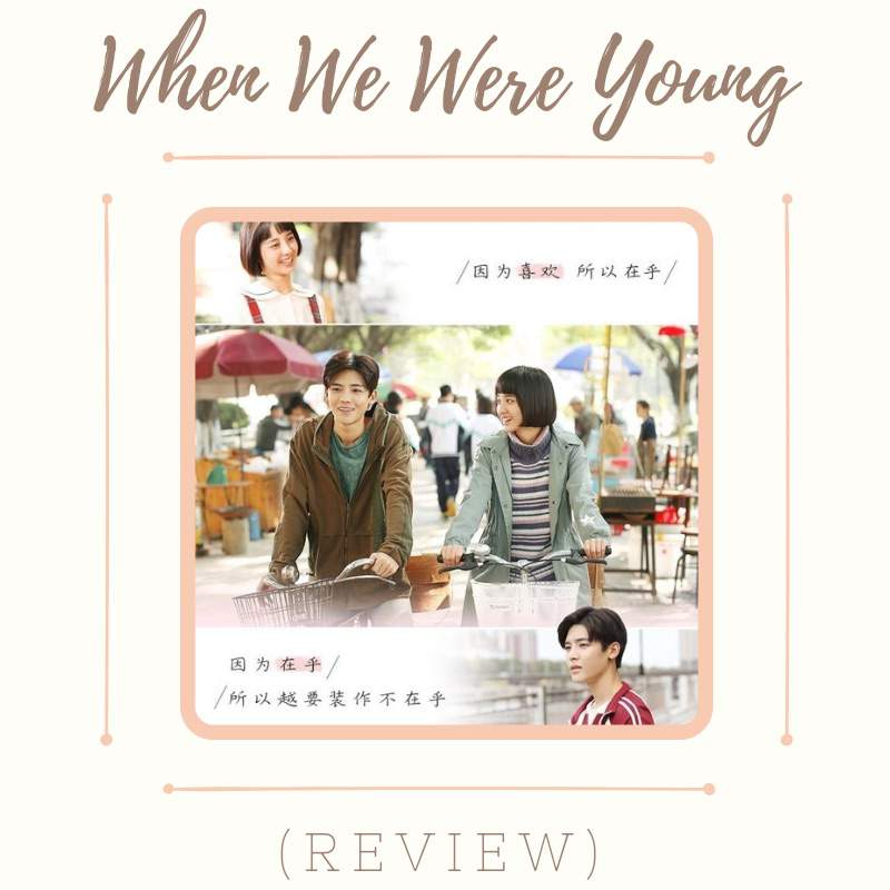 When We Were Young 2018 (Review) | K-Drama Amino