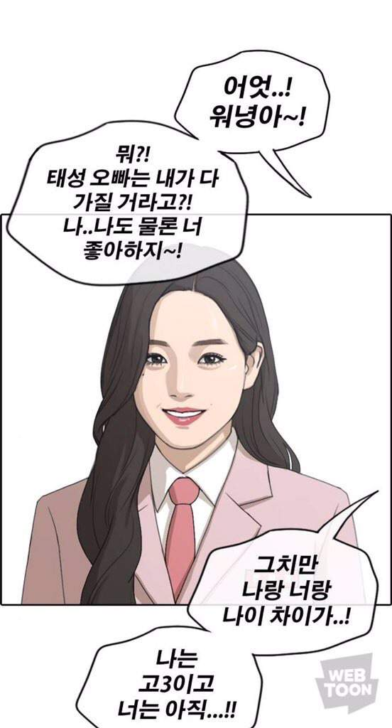 NAVER Webtoon 'Free Draw' EP 267 (ft  IZ*ONE) Wonyoung