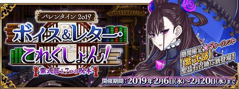 JP Valentine's 2019 Event!   Fate Grand Order Amino