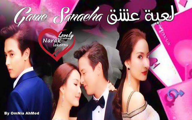 تقرير عن مسلسلات تايلاندية الدراما الكورية Amino