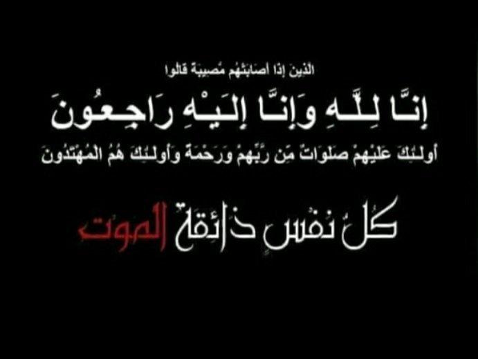 عبارات الله يرحمه ويغفر 15