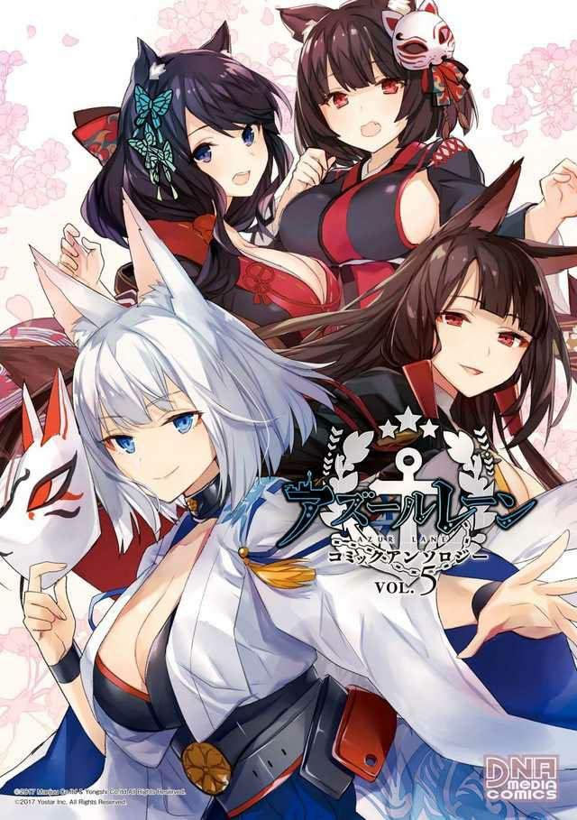 Azur Lane Comic Anthology Vol 5  Chapter 1  You're So Round