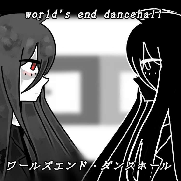 ホール ダンス ワールズ エンド