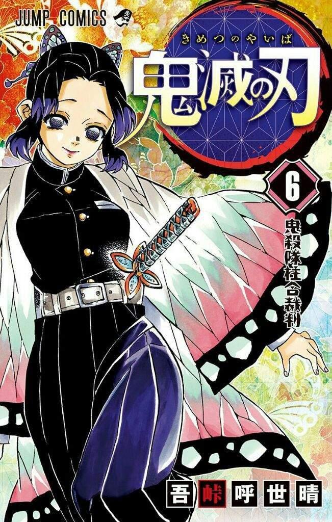 47 Kimetsu No Yaiba Wiki Shonen Amino Amino