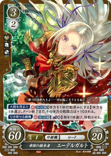 Cipher Series 17 3H Promoted Lords Revealed | Fire Emblem Amino