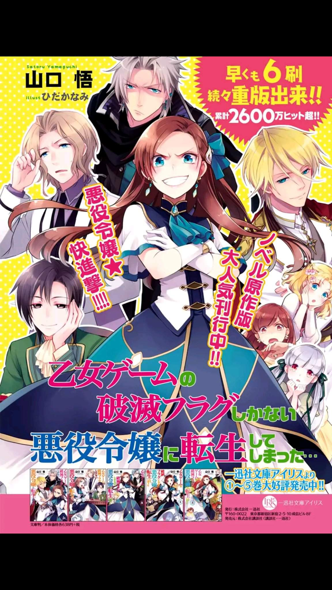 Read I Reincarnated into an Otome Game as a Villainess ...