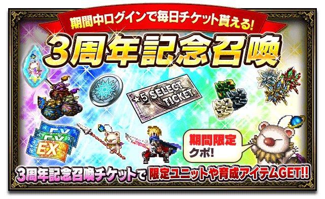 Predicciones Del Tercer Aniversario Ffbe Gl Final Fantasy Brave Exvius Amino
