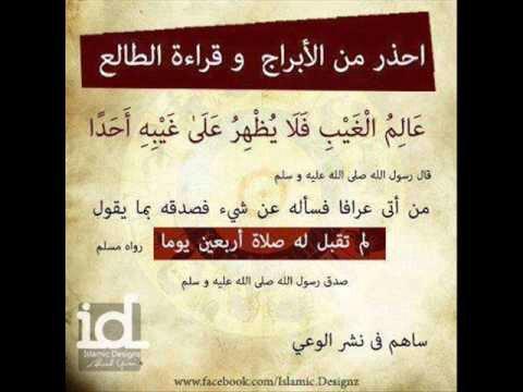 هل معرفة صفات الأبراج حرام دعاة الإسلام Amino