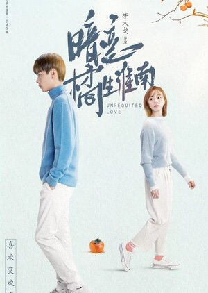 "I'm curious has anyone heard of a drama, ""Unrequited Love""?(Not The"