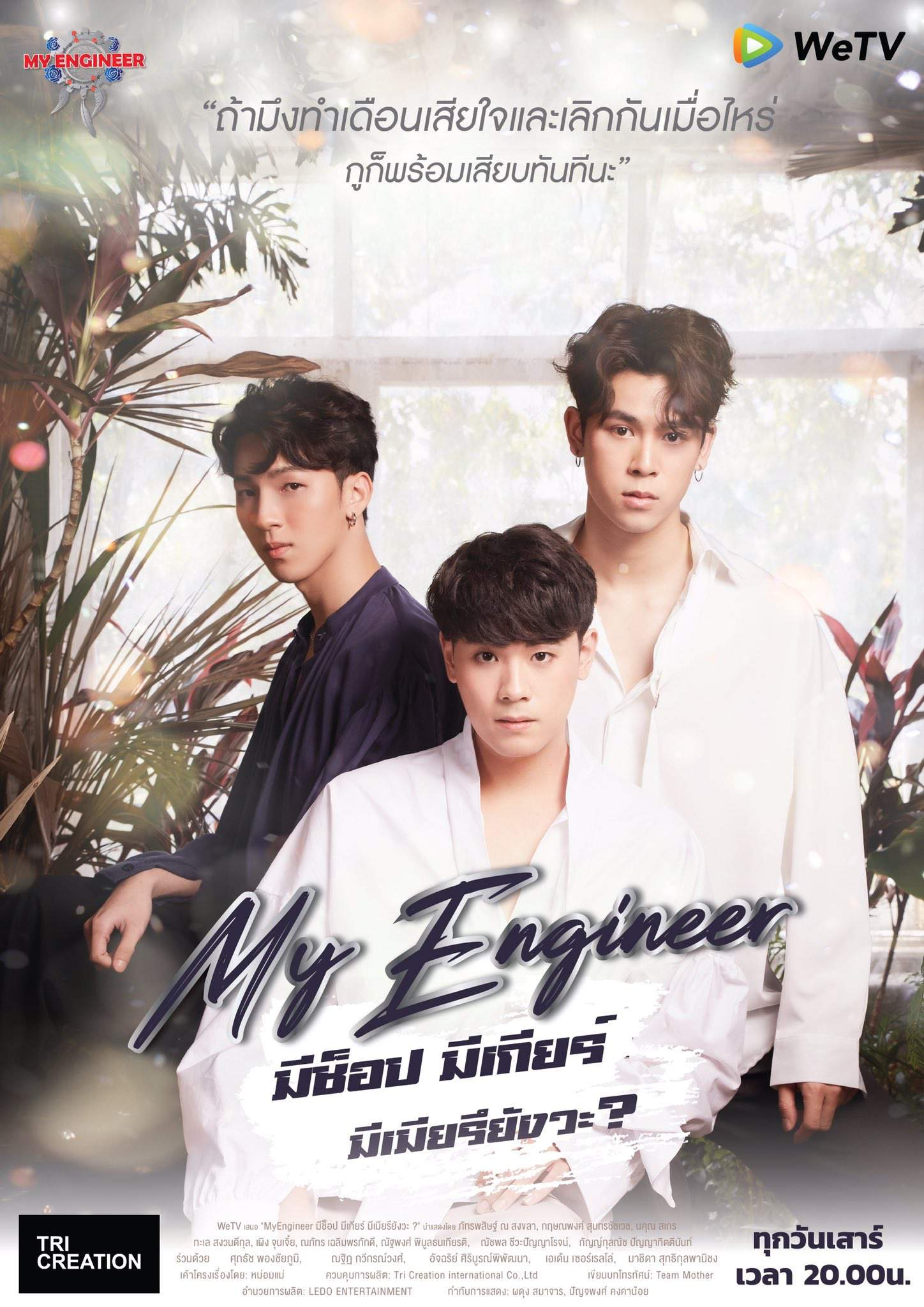 engineer my