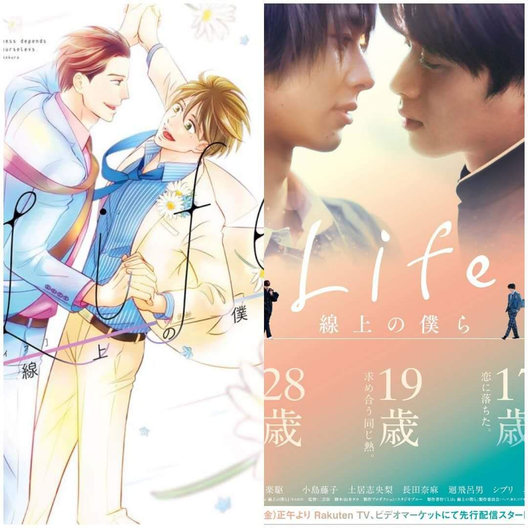 Real Ending Of Life Love On The Line Yuuki And Akira S Love Stories Like After 40 Spoiler Alter Bl Drama Amino