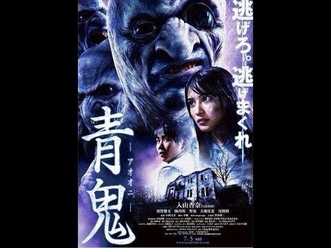ao oni movie monster