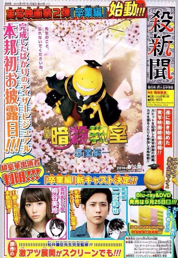 Also recently announced: cast as the God of Death is Kazunari Ninomiya, who  did the voice of Koro-Sensei!