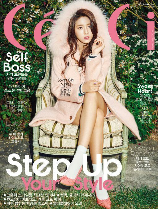 Seolhyun Becomes Ceci Magazine S Cover Girl K Pop Amino