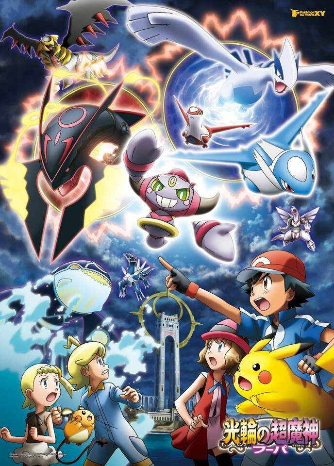 Full Movie Hoopa Clash Of Ages Pokemon Amino