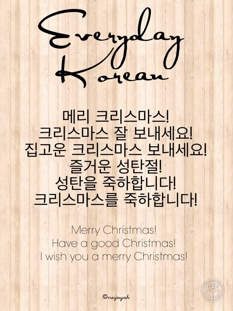 as in every language you have dozens of terms to say merry christmas but im quite sure you will stick with the most obvious term - How To Say Merry Christmas In Korean