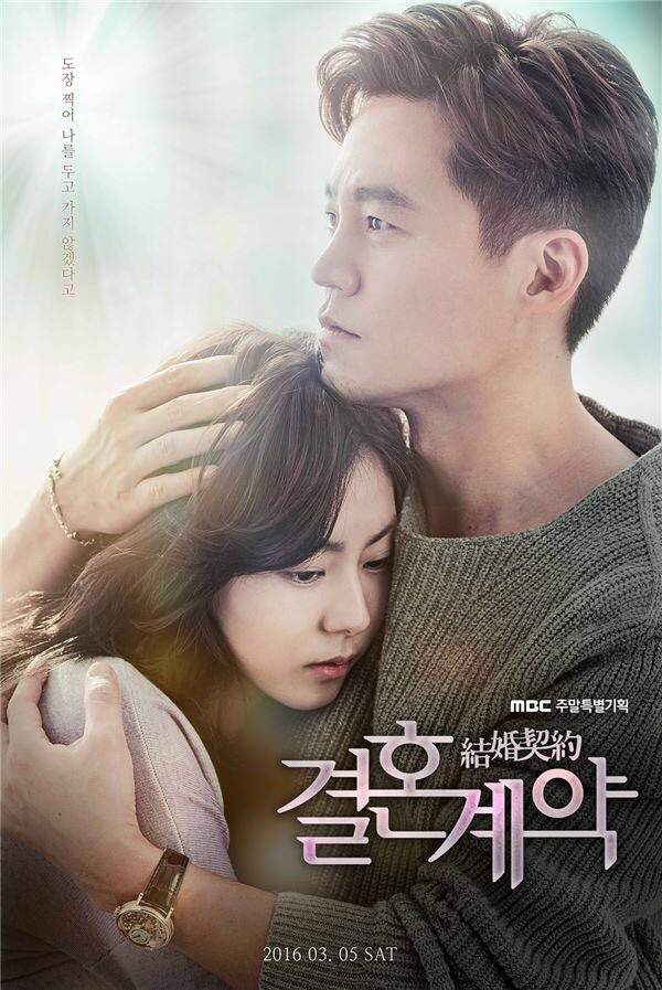 New release marriage contract starring uee and lee seo jin k lee seo jin is back with a new drama that is sure to touch your heart and make you shed a tear or two his new melodrama marriage contract co starring uee altavistaventures Choice Image