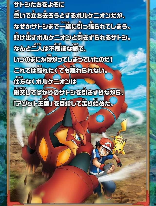 pokemon xy how to get volcanion