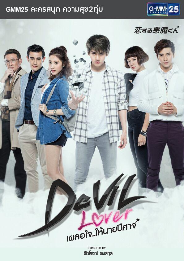 DEVIL LOVER THAI DRAMA | K-Drama Amino