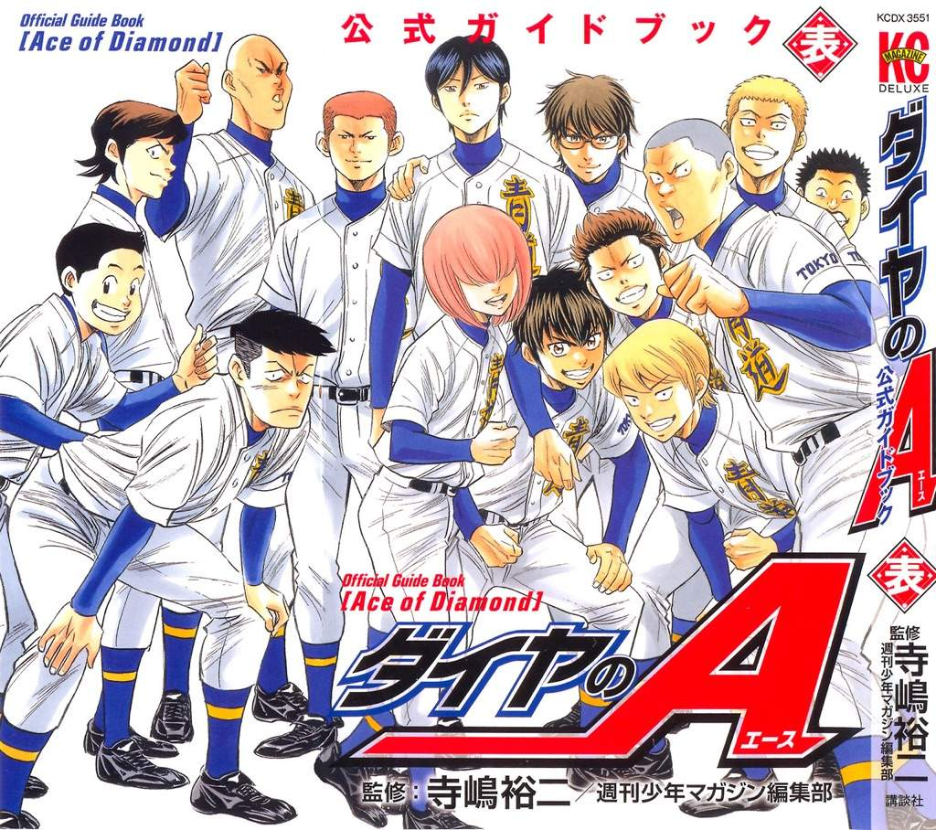 Ace Of The Diamond: Ace Of Diamond Season 2 Review/My Thoughts