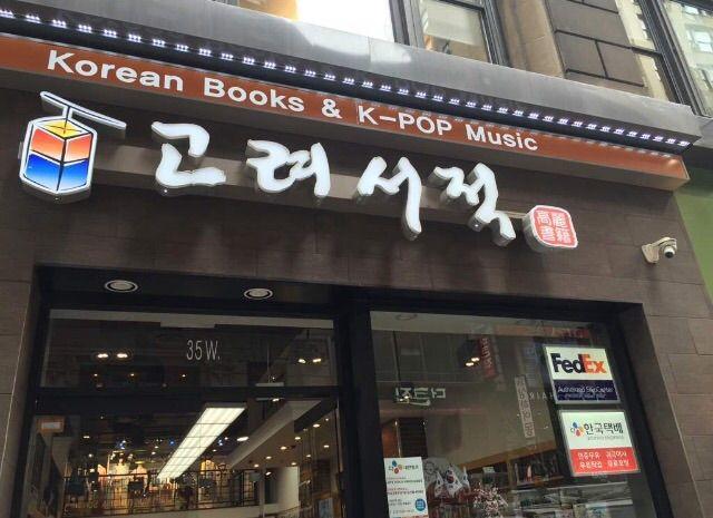 FIRST TIME KOREA TOWN | K-Pop Amino