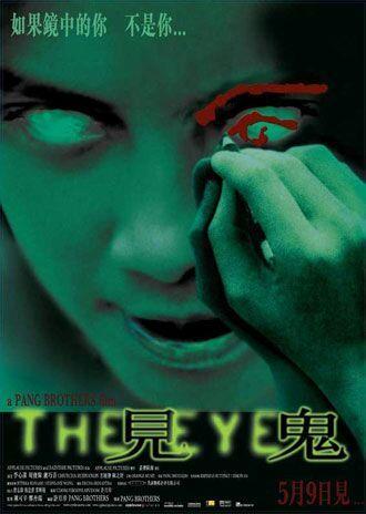 The Eye (2002) | Horror Amino