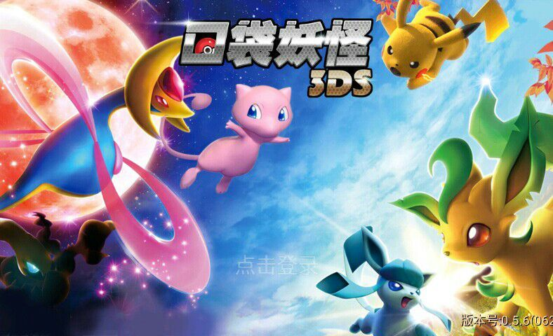 Pokegames Pokemon 3ds Para Android Pokemon En Espanol Amino