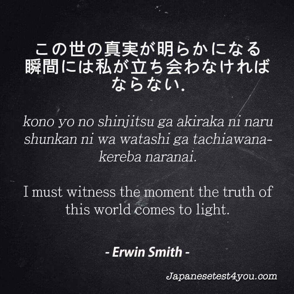 Learning Japanese ~ Anime Quotes
