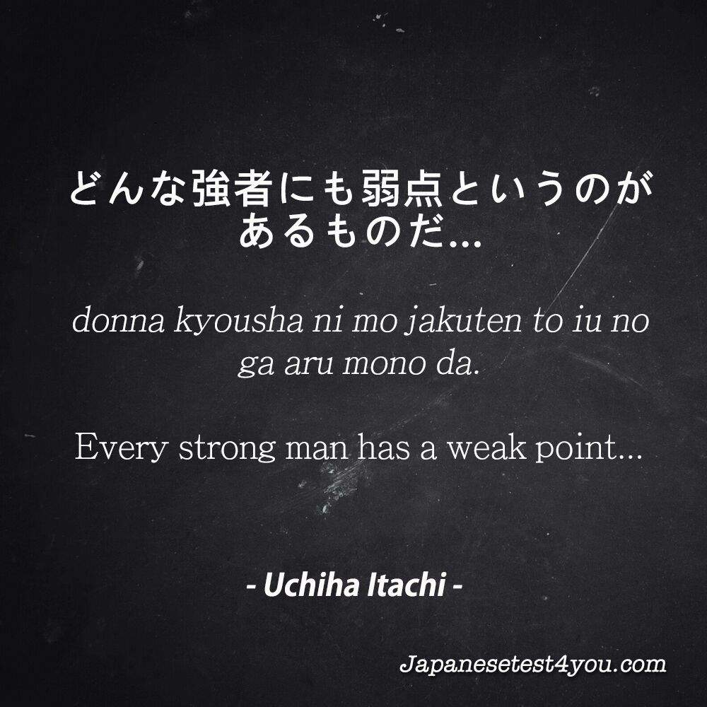 Anime Quotes In Japanese