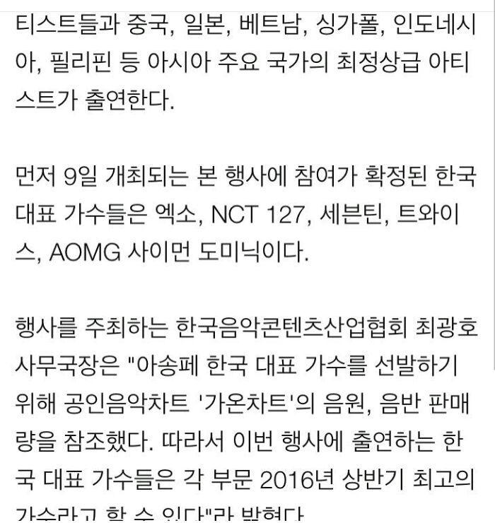 Exo Updates! | Exo-L's Amino