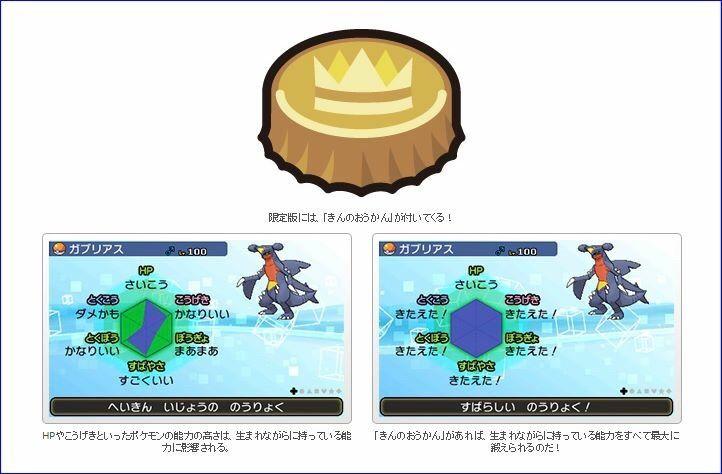 Sun Moon News Golden Bottle Cap Item Pokémon Amino