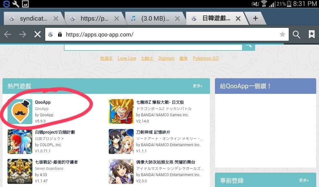 How to download Hesokuri wars + Qooapp on Android! | ☆OSOMATSU☆ Amino