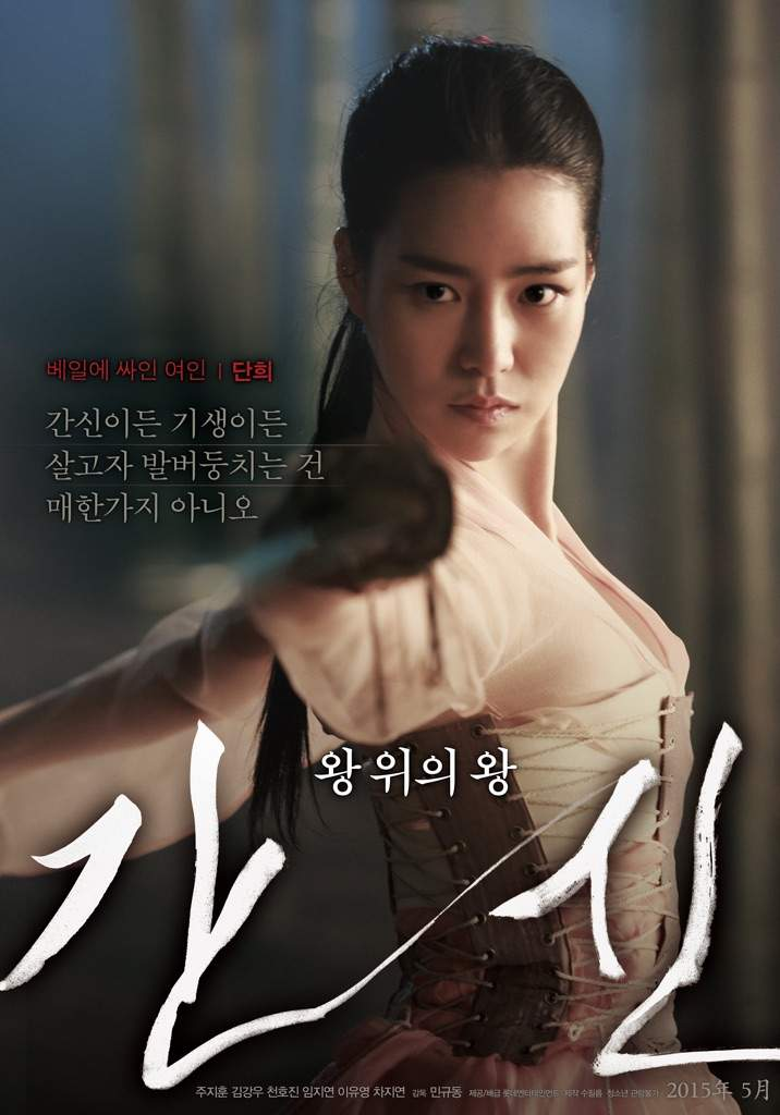 the treacherous korean movie k drama amino