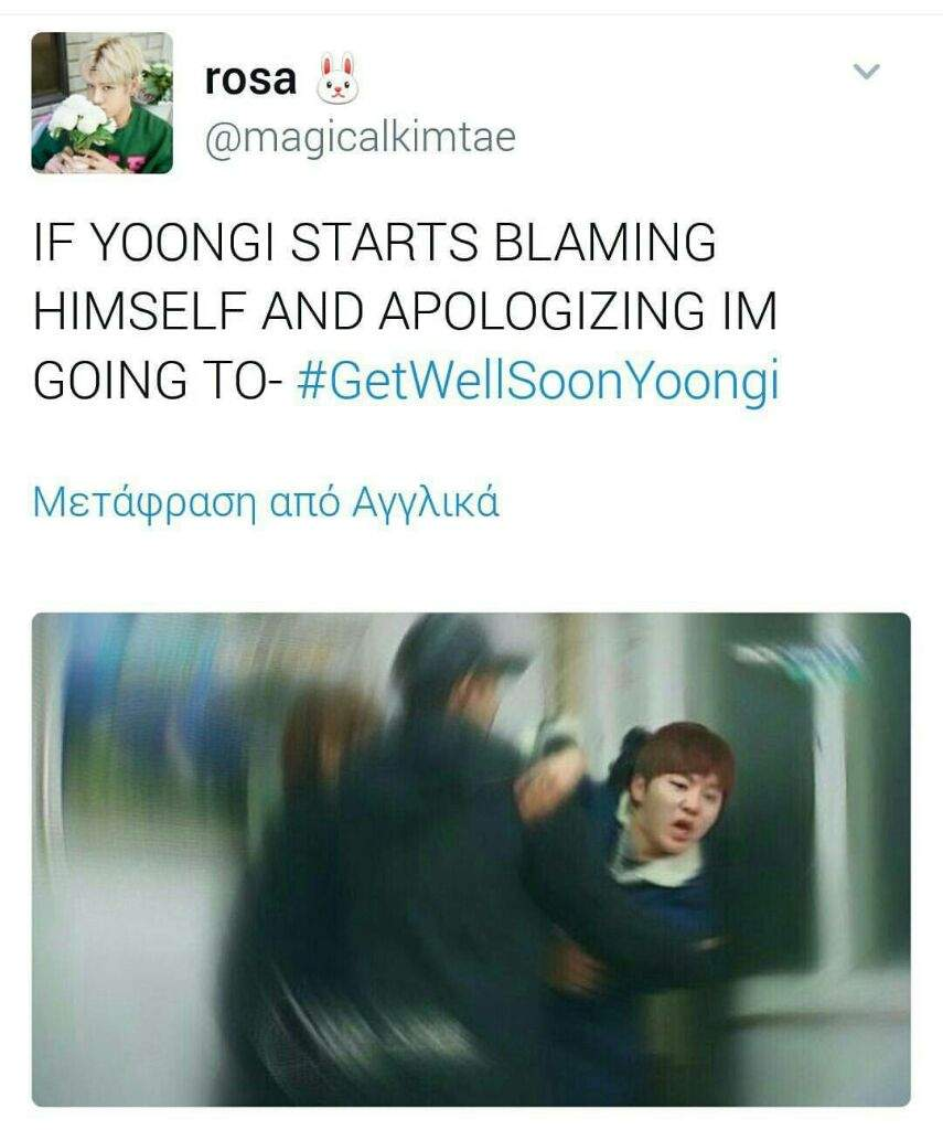 Get well soon OUR PRECIOUS YOONGI | ARMY's Amino
