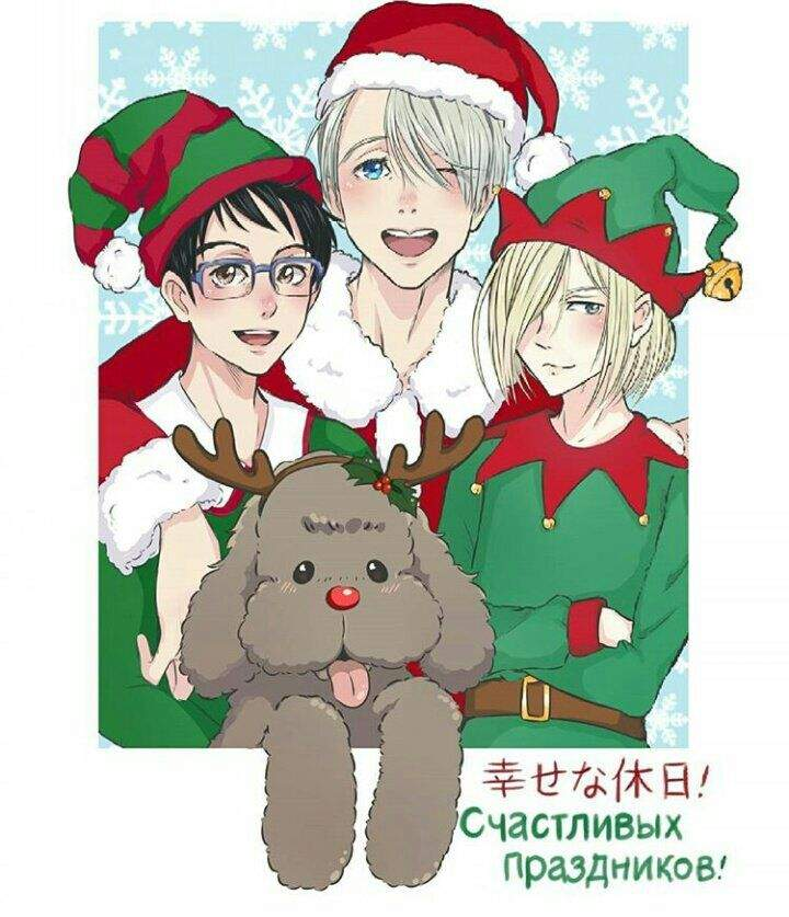 MERRY CHRISTMAS | Yuri On Ice Amino