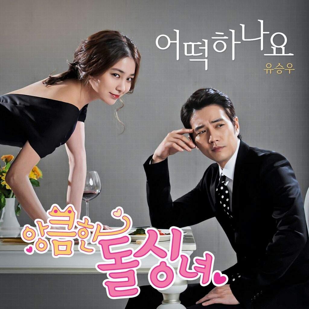 cunning single lady korean drama