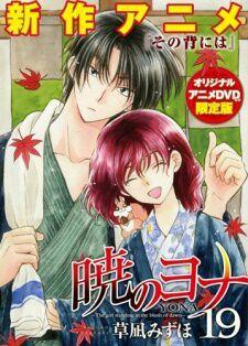 Akatsuki No Yona Ova 3 Sub Esp Anime Amino