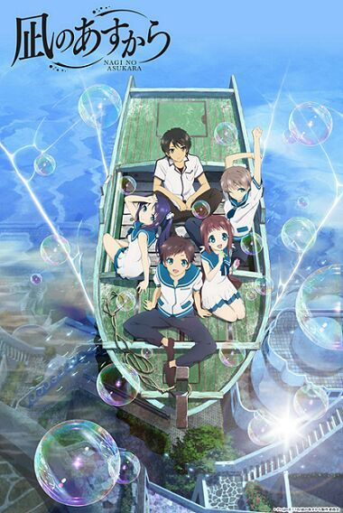 a lull in the sea wiki anime amino