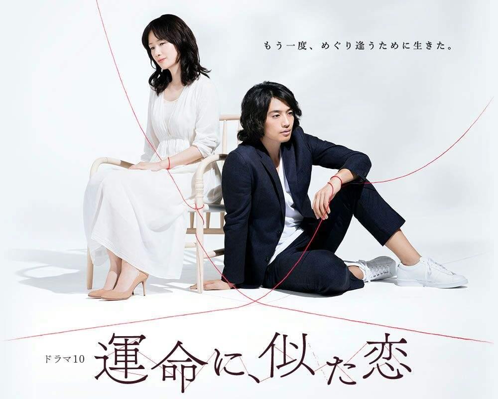 Japanese Noona Romance Drama: Destiny-Like Love | K-Drama Amino