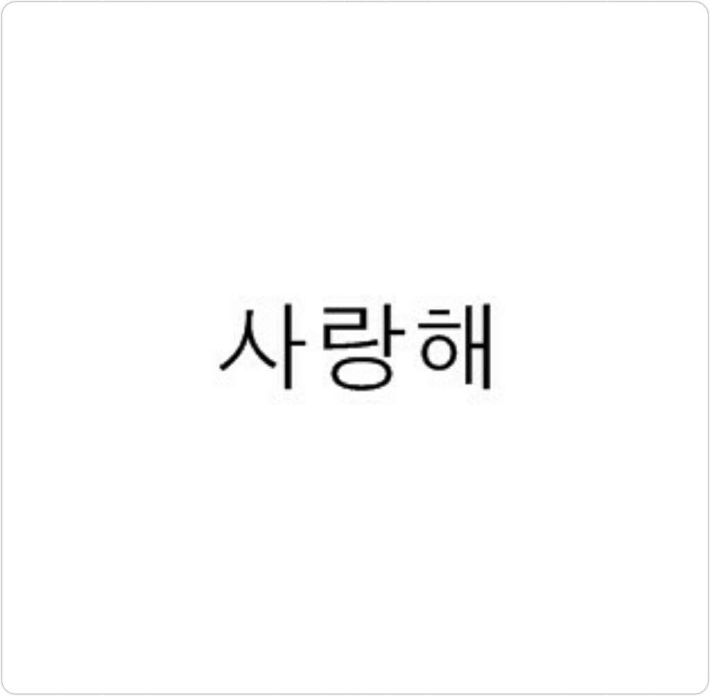 Картинки надпись кореец